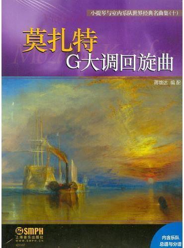 小提琴与室内乐队世界经典名曲集(十)·G大调回旋曲