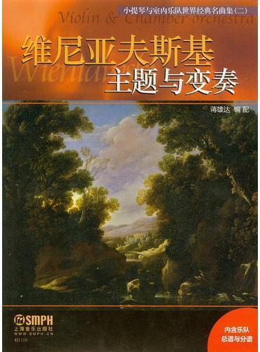 小提琴与室内乐队世界经典名曲集(二)·主题与变奏
