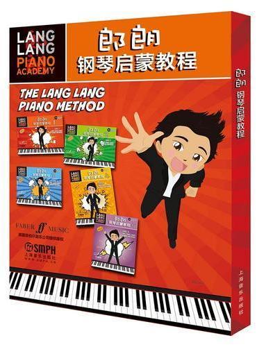 郎朗钢琴启蒙教程(1-5)套装版