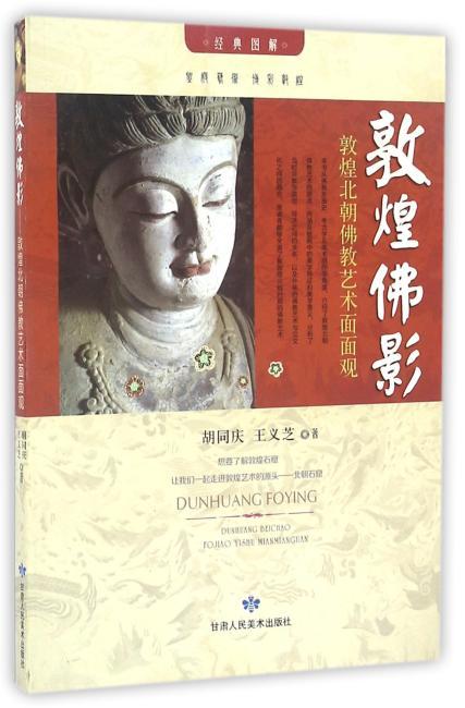 敦煌佛影 敦煌北朝佛教艺术面面观