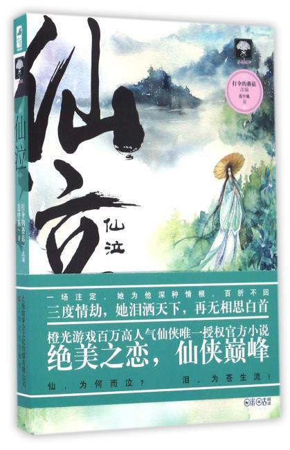 仙泣(赠精美书签一枚,橙光游戏币5元)