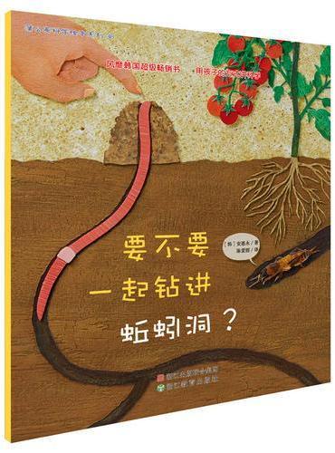 蒲公英科学绘本(第8辑):要不要一起钻进蚯蚓洞