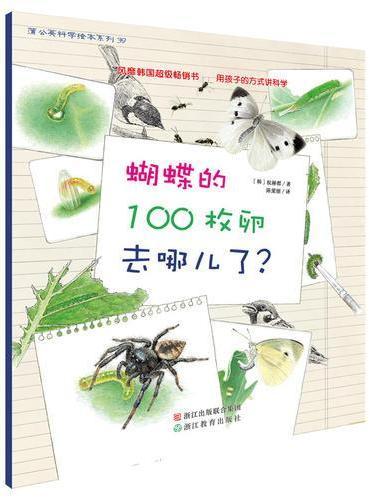蒲公英科学绘本(第8辑):蝴蝶的100枚卵去哪儿了?