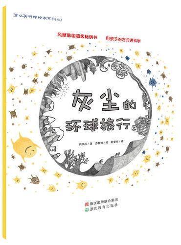 蒲公英科学绘本(第8辑):灰尘的环球旅行