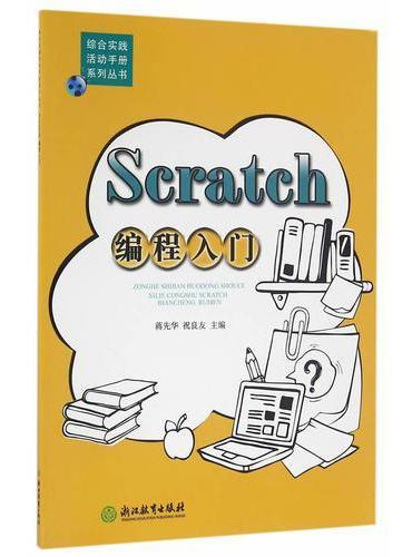 """""""综合实践活动手册""""系列丛书 Scratch编程入门"""