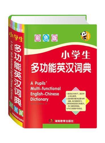 唐文 小学生多功能英汉词典(彩色版)