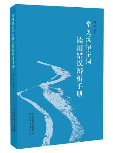 《常见汉语字词读用错误辨析手册》