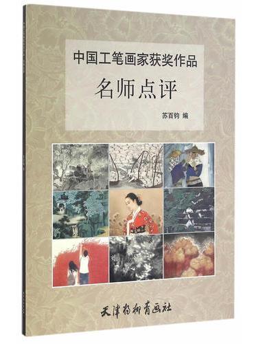 中国工笔画家获奖作品名师点评