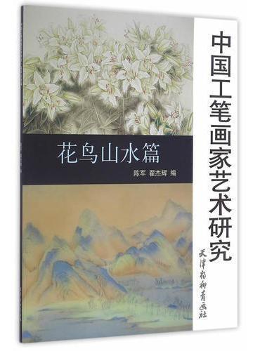 中国工笔画家艺术研究