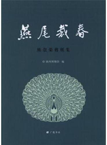 燕尾裁春 熊崇荣剪纸集