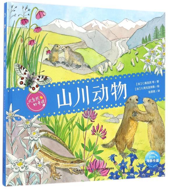大自然的奇观:山川动物