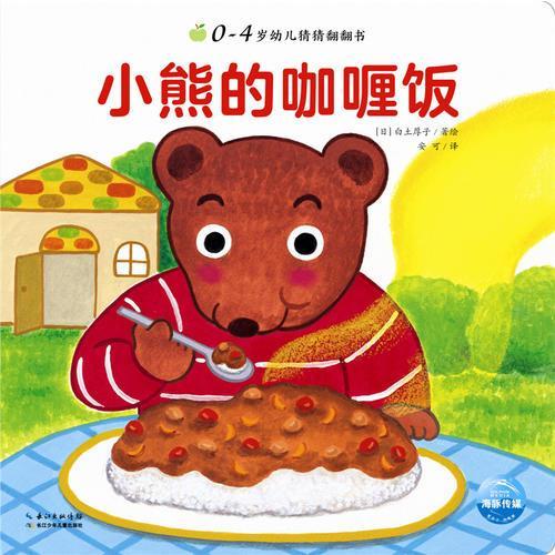 0-4岁幼儿猜猜翻翻书:小熊的咖喱饭