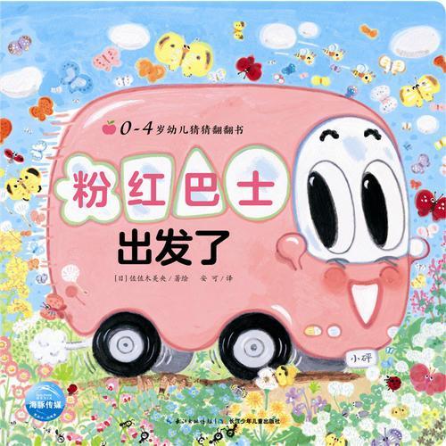 0-4岁幼儿猜猜翻翻书:粉红巴士出发了