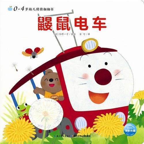 0-4岁幼儿猜猜翻翻书:鼹鼠电车
