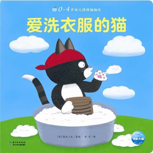 0-4岁幼儿猜猜翻翻书:爱洗衣服的猫