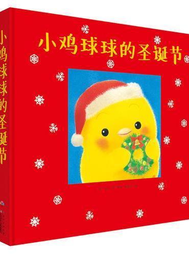 心喜阅绘本馆:小鸡球球的圣诞节
