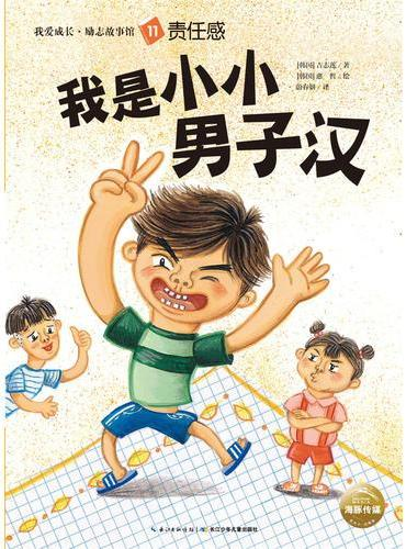 我爱成长·励志故事馆:我是小小男子汉