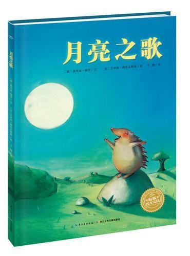 海豚绘本花园:月亮之歌(精)(新版)