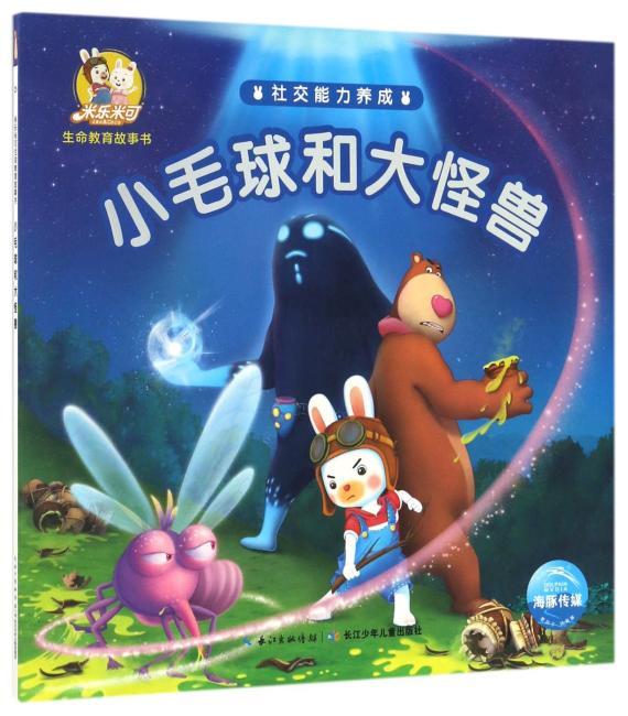 米乐米可生命教育故事书·社交能力养成:小毛球和大怪兽