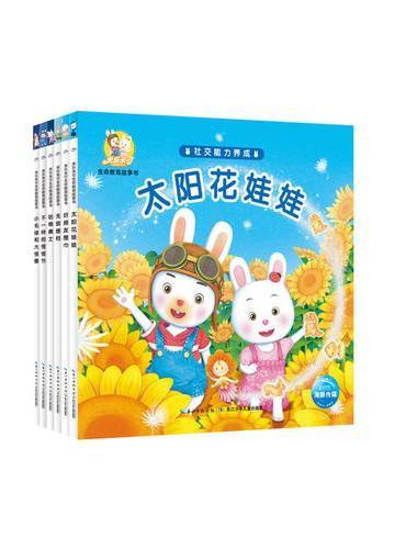 米乐米可生命教育故事书·社交能力养成(套装全6册)
