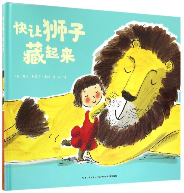 心喜阅绘本馆:快让狮子藏起来(精)
