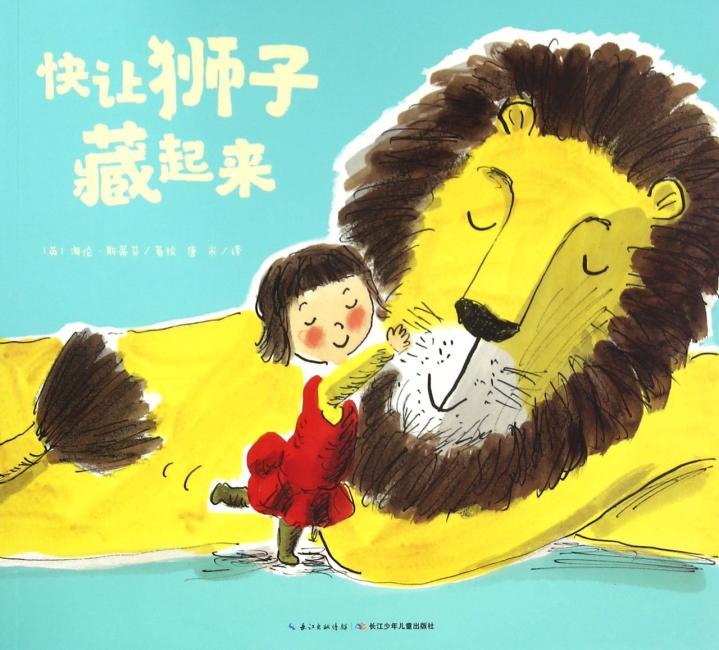 心喜阅绘本馆:快让狮子藏起来(平)