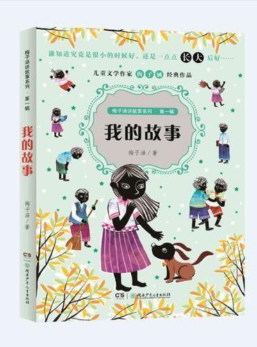 梅子涵讲故事系列·第一辑——我的故事
