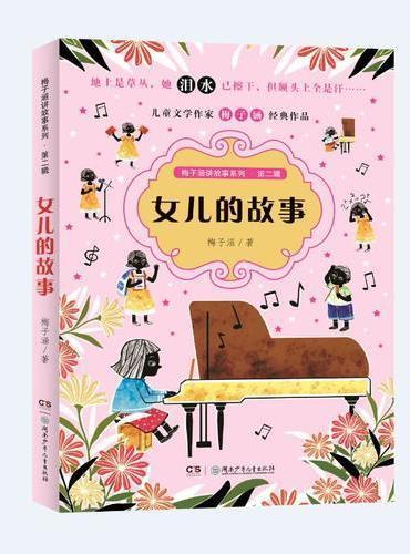 梅子涵讲故事系列·第二辑——女儿的故事