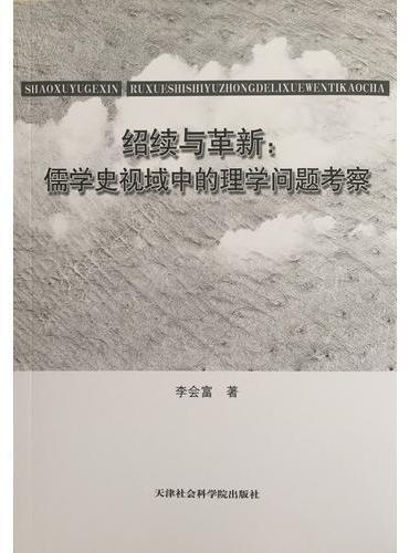 绍续与革新:儒学史视域中的理学问题考察