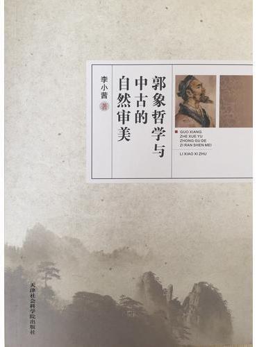 郭象哲学与中古的自然审美