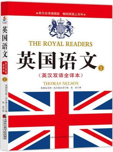 英国语文 : 英汉双语全译本. 1