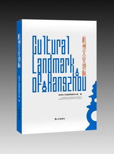 杭州文化地标