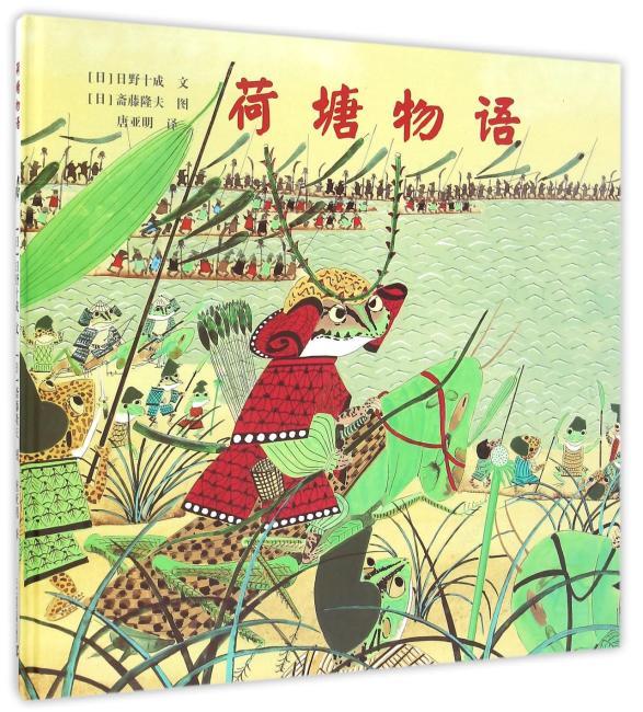 荷塘物语         世纪绘本花园