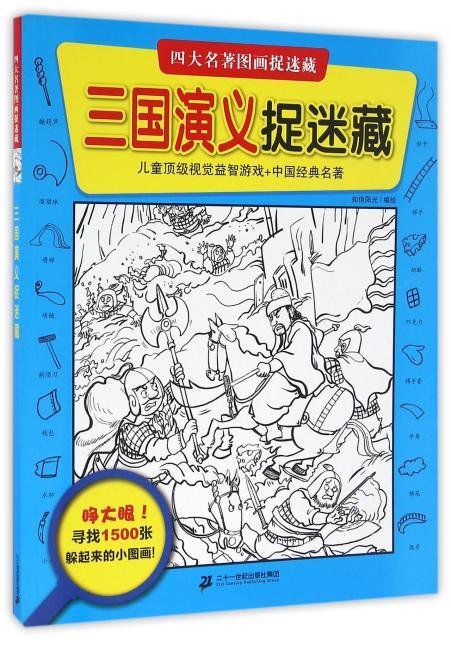 四大名著图画捉迷藏 三国演义捉迷藏
