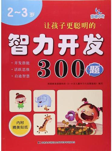 让孩子更聪明的智力开发300题2-3岁