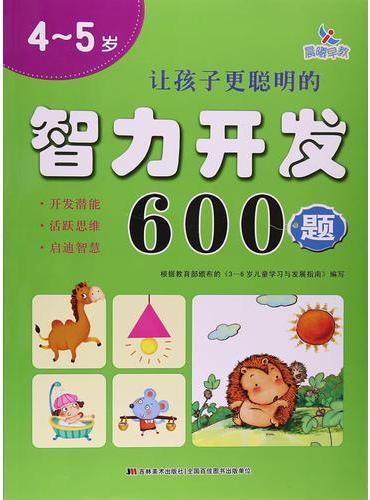 让孩子更聪明的智力开发600题4-5岁