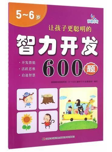让孩子更聪明的智力开发600题5-6岁