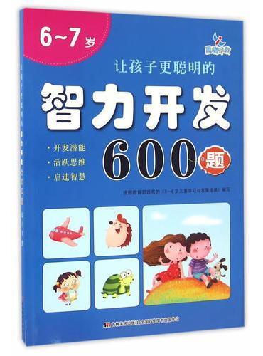 让孩子更聪明的智力开发600题6-7岁
