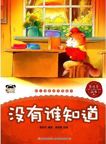 幼儿情商培养图画书 没有谁知道