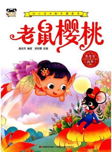 幼儿成长励志图画书 老鼠樱桃
