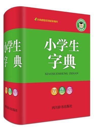 小学生新华字典(双色版)