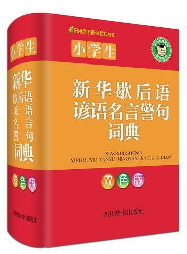 小学生新华歇后语谚语名言警句词典(双色版)