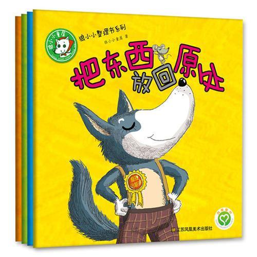 好习惯养成绘本系列:狼小小整理书(全4册)