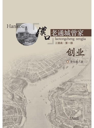 汉口老通城曾家.1-创业