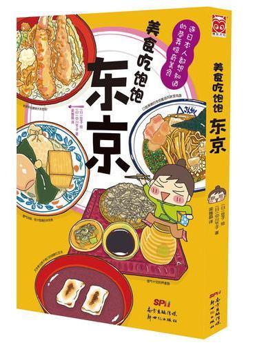 美食吃饱饱:东京