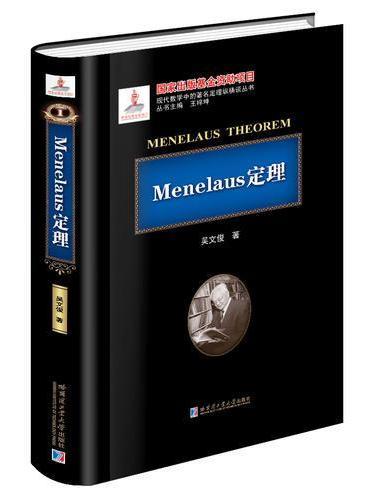Menelaous定理