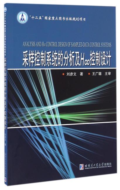 采样控制系统的分析及H∞控制设计