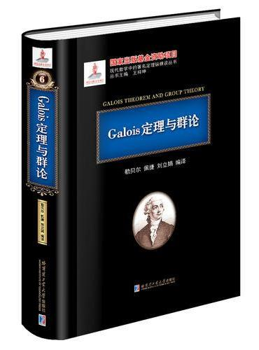 Galois定理与群论