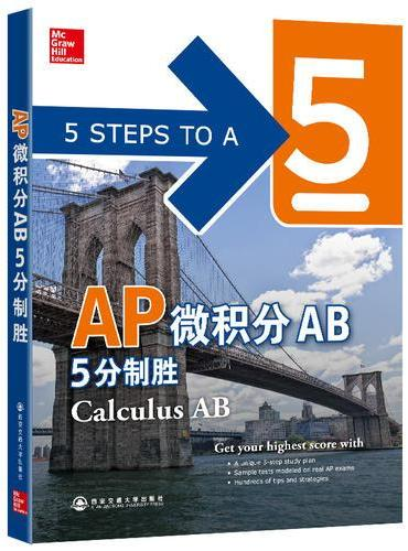 新东方 AP微积分AB 5分制胜