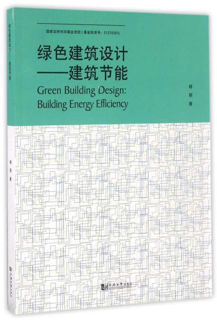 绿色建筑设计——建筑节能